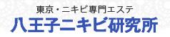 八王子ニキビ研究所