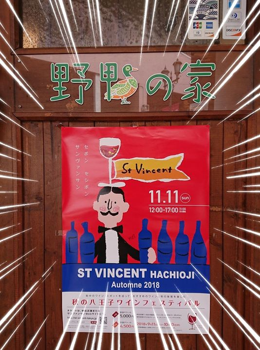 StVincent八王子、今年は秋にも開催します!
