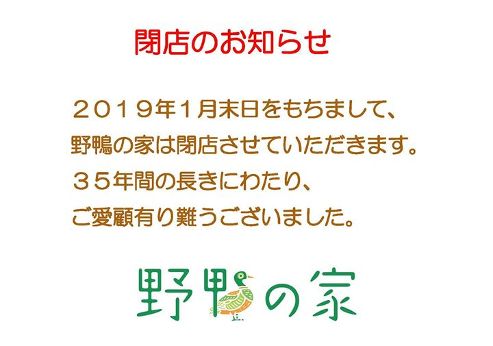 "At the end of January,""Nogamono-Ie"" will be closed."
